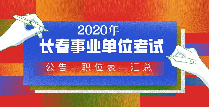 2020年长春事业单位