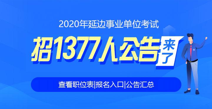 2020年延边事业单位