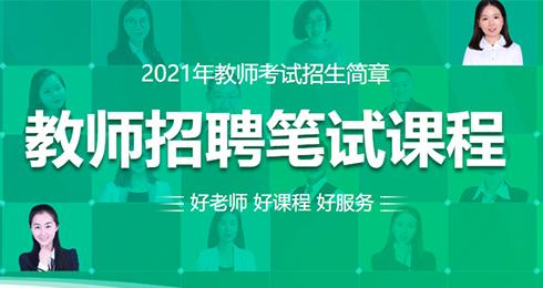 吉林省特岗教师招聘备考课程