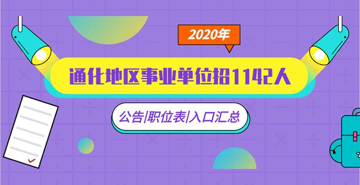 2020年通化事业单位
