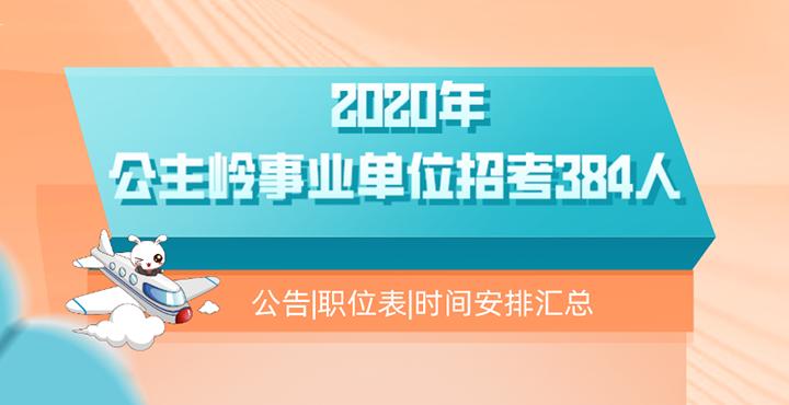 2020年公主岭事业单位