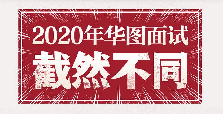2020省考面试课程体系