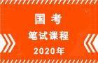 2020年国家公务员考试笔试课程
