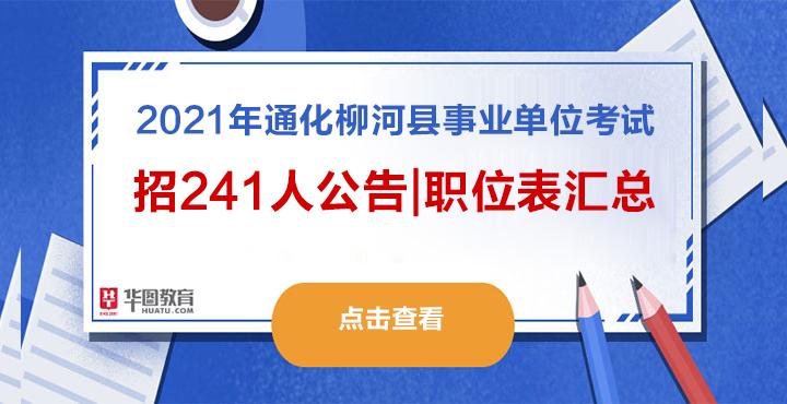 2021通化柳河县事业单位公告|职位表汇总