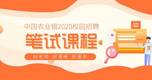 中国农业银行2020校园招聘