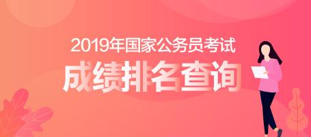 2019国家公务员考试成绩排名查询入口