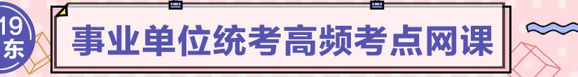 2019灞变笢浜嬩笟鍗曚綅楂橀鑰冪偣鐩存挱