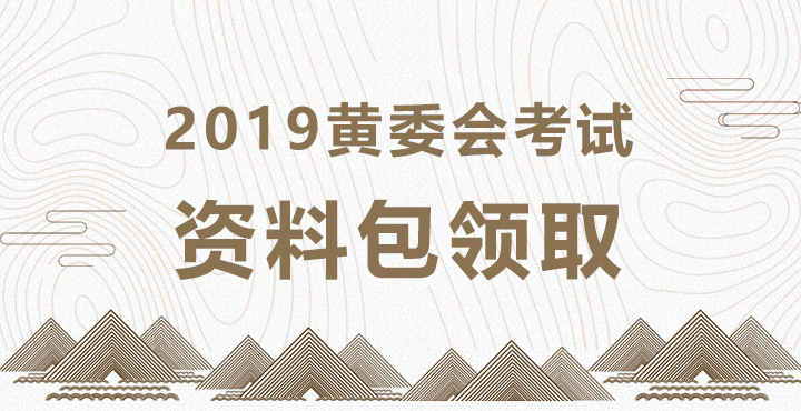 2019黄委会考试资料包领取