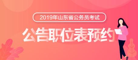201山东省考公告职位表预约