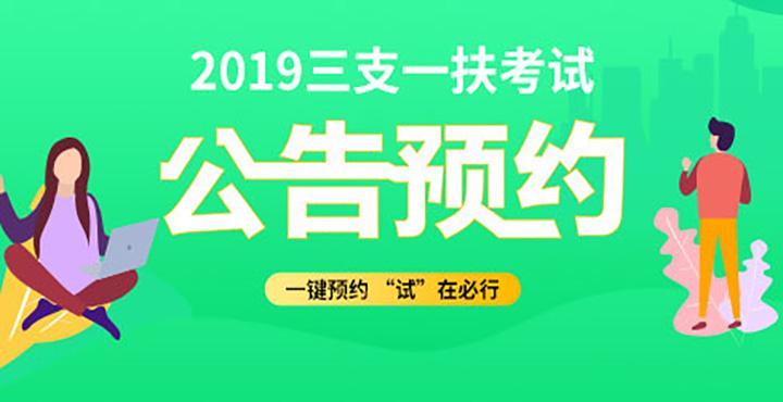 2019山东三支一扶公告预约