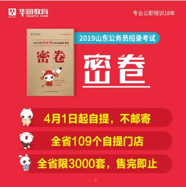 2019山东省考密卷3人拼团19.9元