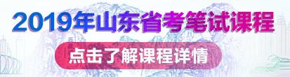 2019山东省考课程