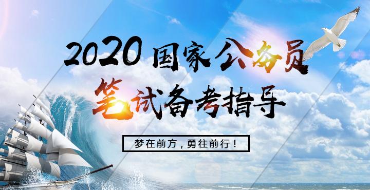 2020年国家公务员备考指导