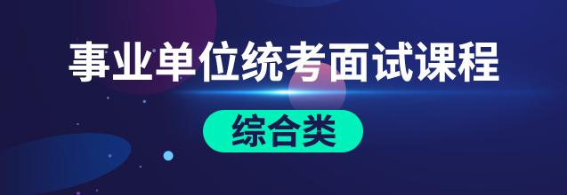 2019山东事业单位面试课程(综合类)