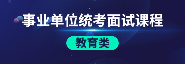 2019山东事业单位面试课程(教育类)