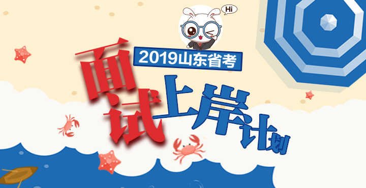 2019山东省考面试上岸计划