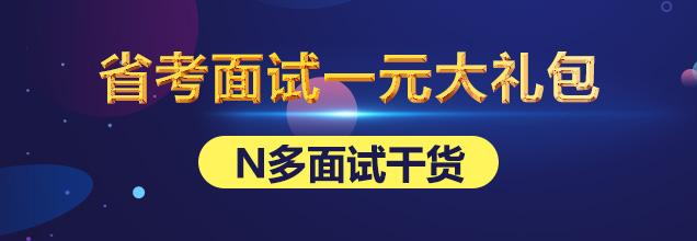 2019省考一元大礼包