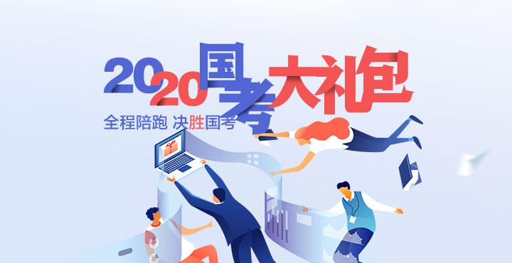 2020国考大礼包