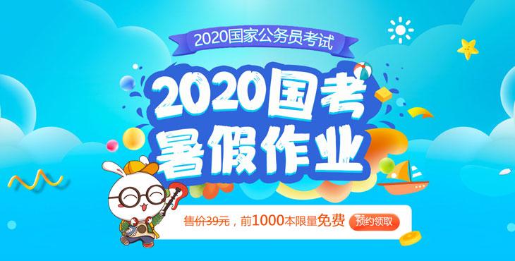 2020国家betway必威体育暑假作业