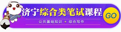 2019济宁事业单位笔试课程