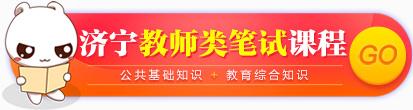 2019济宁事业单位教师笔试课程
