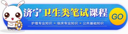 2019济宁事业单位医疗笔试课程