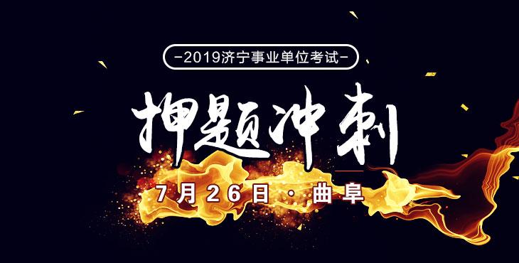 2019济宁事业单位考前冲刺班