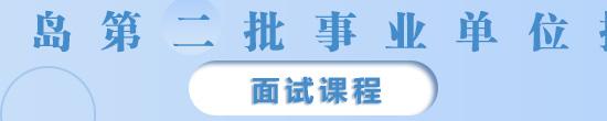2019青岛第二批事业单位面试课程
