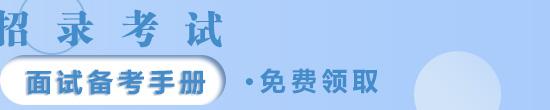 2019青岛第二批事业单位面试备考手册