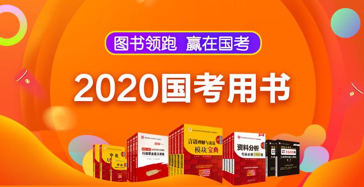 2020国考图书全新上市