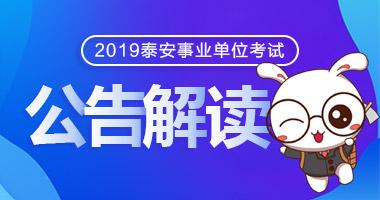 2019泰安事业单位公告解读