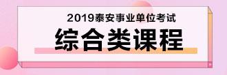 2019泰安事业单位综合类课程