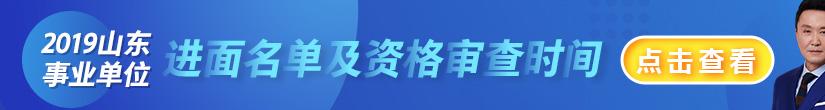 2019山东事业单位面试名单及资格审查