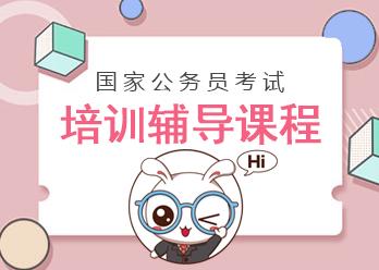 2020國家公(gong)務員考(kao)試課程