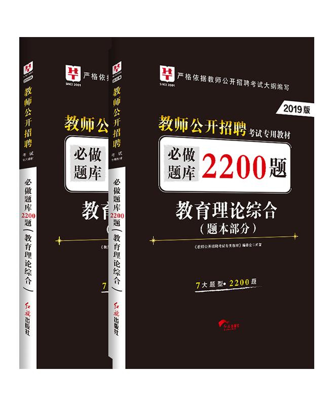 2019教师招聘2200题库