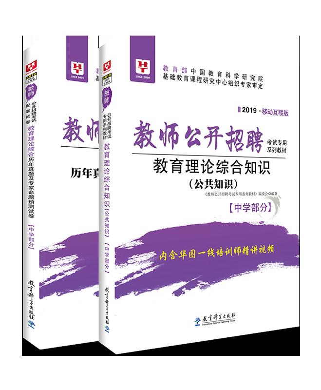 2020教师招聘中学教育理论综合知识2本套