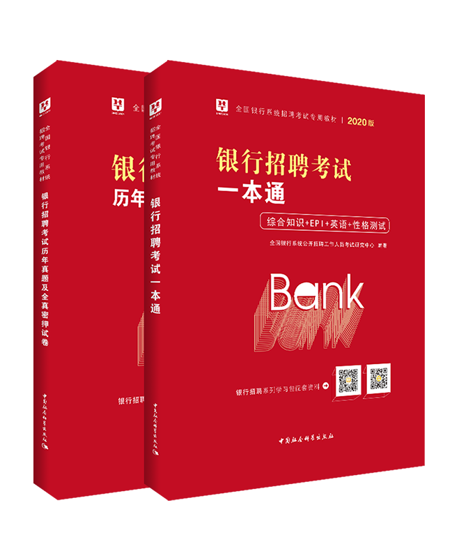 2020銀行招聘考(kao)試一huai)就tong)2本(ben)套(tao)