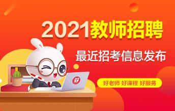 2020教师招聘公告