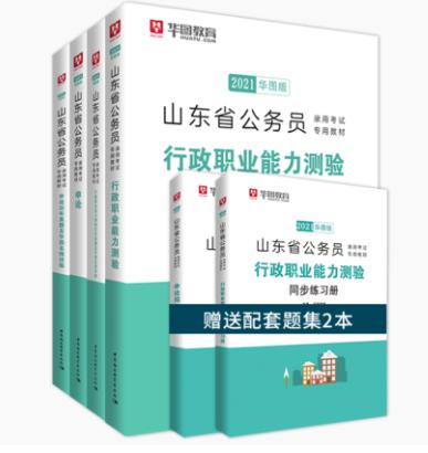 山东省公务员录用考试专用教材+试卷 6本套