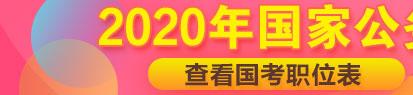 2020鍥藉鍏姟鍛樺叕鍛婅亴浣嶈〃