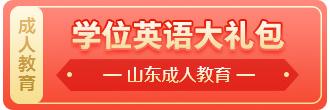 ɽ(shan)�|��(cheng)�˽�(jiao)�� �W(xue)λ(wei)Ӣ(ying)�Z��Y��