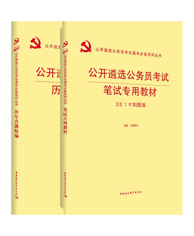 2019党政遴选考试用书2本套