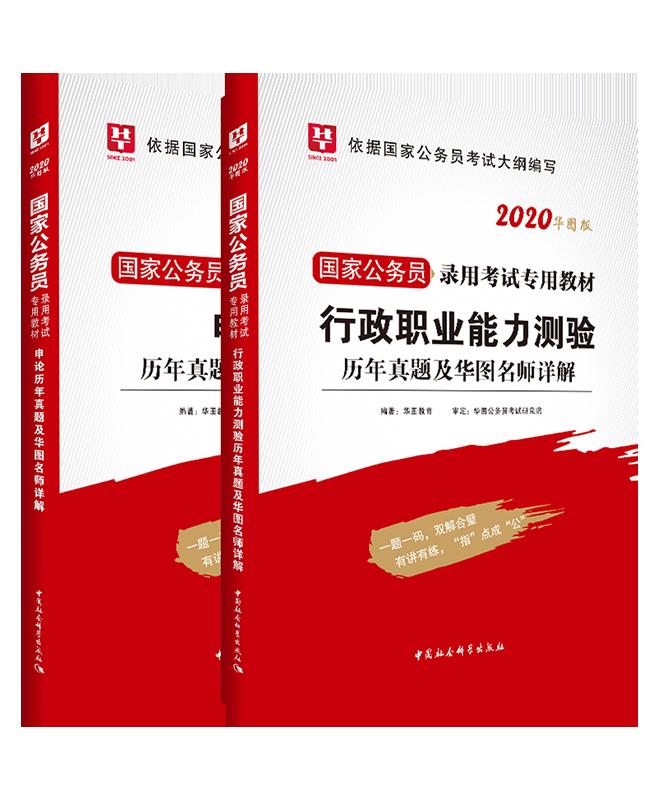 2020国家公务员历年真题试卷2本套