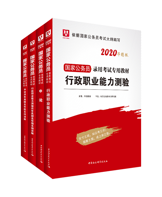 2020国家公务员考试用书4本套