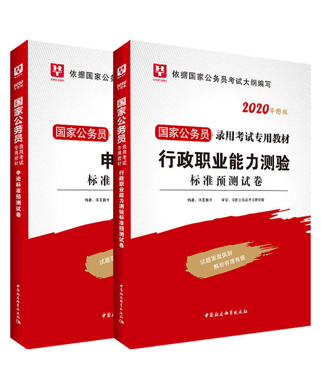 2020国家公务员标准预测2本套