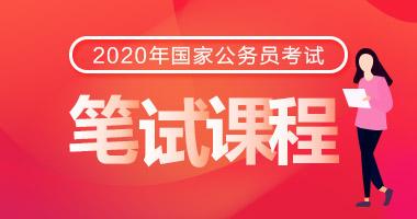 2020国家公务员笔试课程
