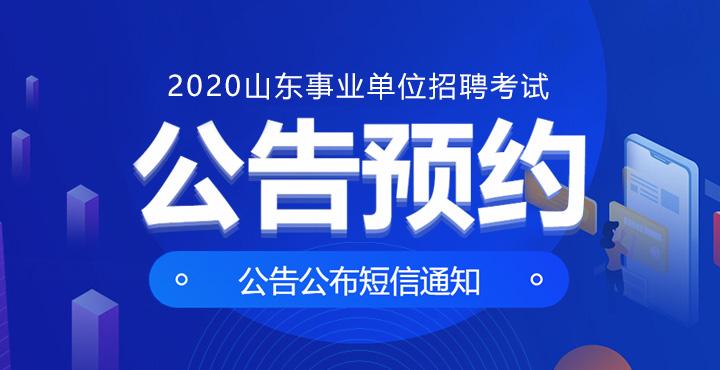 2020山東事業單位公(gong)告預約