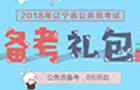 2018辽宁省考公检法考试备考礼包