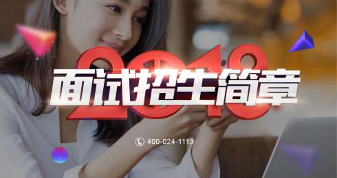 2019国家公务员面试课程招生简章