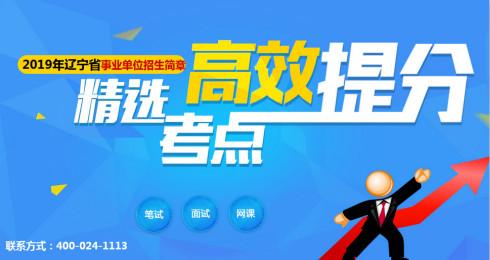 2019辽宁省事业单位必威体育app笔试课程招生简章